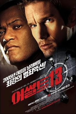 Assault On Precinct 13 (2005) สน.13 รวมหัวสู้ 2005