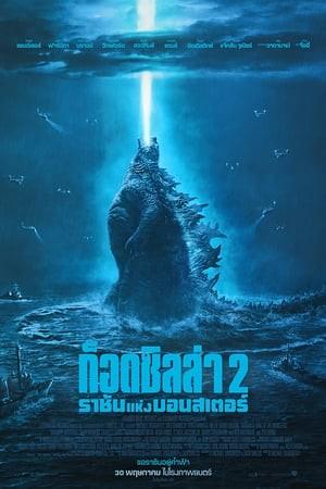 Godzilla King of the Monsters (2019) ก็อดซิลล่า 2 ราชันแห่งมอนสเตอร์ 2019