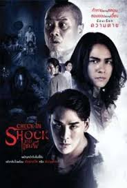 Check in Shock (2020) เกม เซ่น ผี 2020