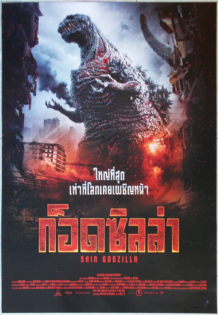 Shin Godzilla (2016) ก็อดซิลล่า รีเซอร์เจนซ์ 2016