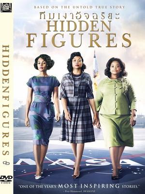 Hidden Figures (2016) ทีมเงาอัจฉริยะ 2016
